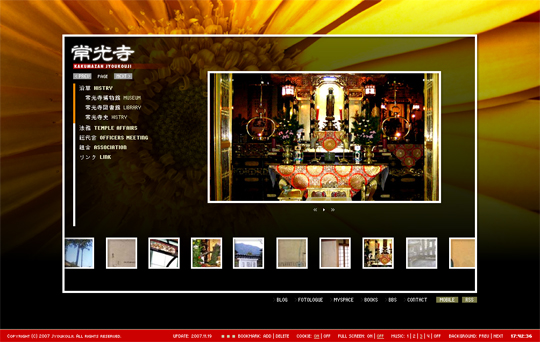 鹿熊山 常光寺 公式サイト制作