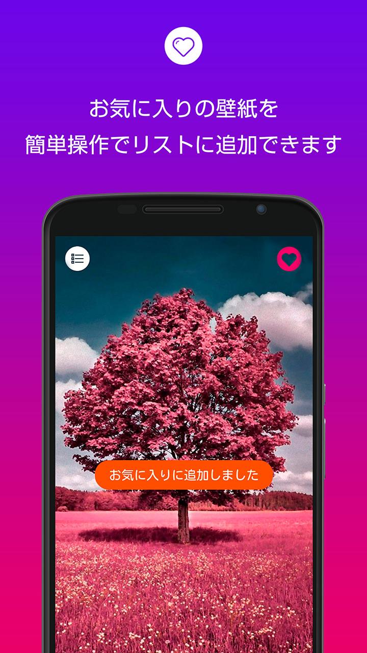 綺麗な高画質壁紙 Androidアプリ Dolice