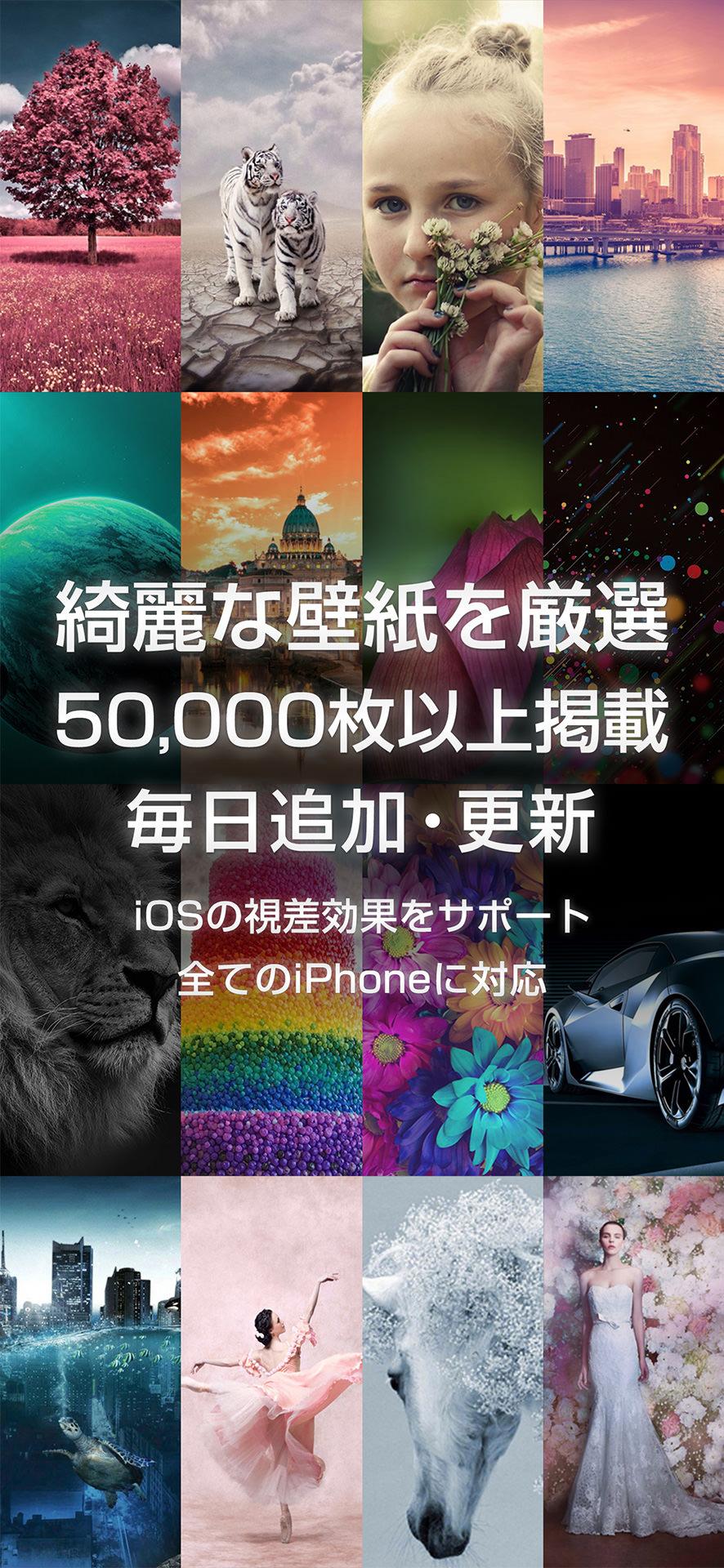 綺麗な壁紙 50 000枚以上無料 Iphone Ipodアプリ Dolice